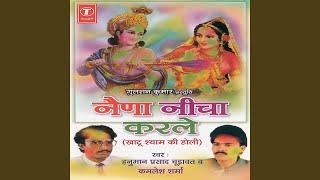 Fagan Aayo Re Khatu Mein