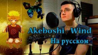 Наруто Naruto ED 1 Wind Эндинг на русском от Micro Lis