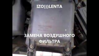 видео Замена воздушного фильтра Ваз 2114