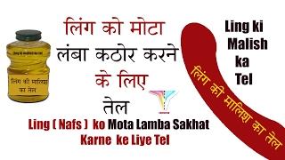 लिंग को लंबा ,मोटा और कठोर करने के आयुर्वेदिक उपाय !! Ling Ko Mota aur Lamba Karne Ka Ayurvedik Tips