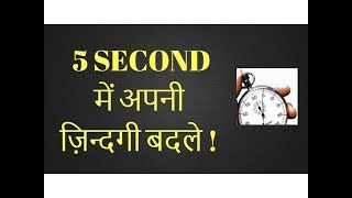 कैसे 5 सेकंड में अपनी ज़िन्दगी बदले | HOW TO CHANGE YOUR LIFE IN 5 SECONDS (HINDI MOTIVATION VIDEO)