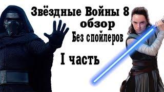 ✮ Звёздные Войны 8 обзор ✮ Без спойлеров ✮ Star Wars 8 ✮