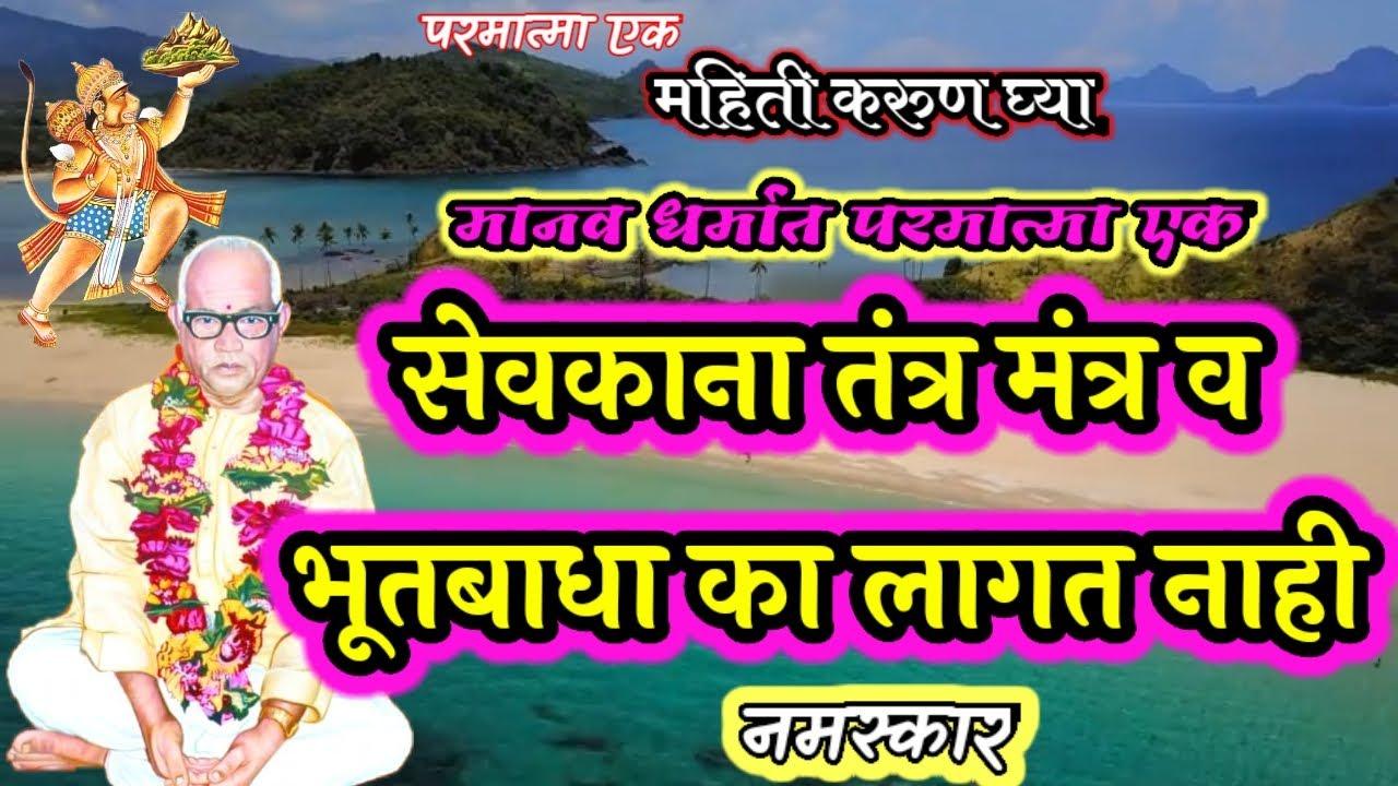 Parmatma Ek Sevakana JaduTona Bhutbadha Ka Lagat Nahi ||Parmatma Ek|| RD Videos||