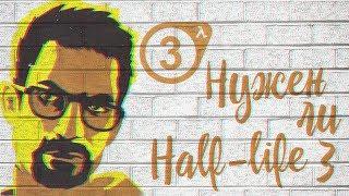 Нужен ли Half-Life 3?