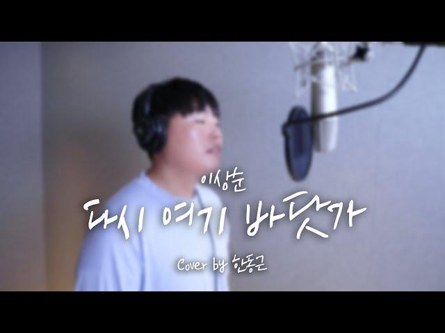 이상순 - 다시 여기 바닷가 (Acoustic Ver.) (Cover by 한동근)