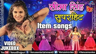 Gambar cover Seema Singh का सुपरहिट Item Dance | Bhojpuri Hit Item Songs | Video Jukebox