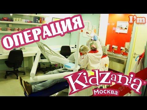 КИДЗАНИЯ. Кидзания Москва. Город профессий для детей