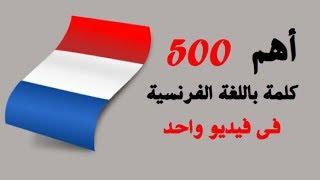 أهم 500 كلمة باللغة الفرنسية • فى فيديو واحد