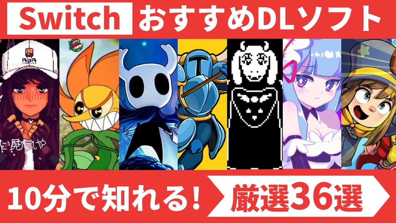 【ニンテンドースイッチ】おすすめソフト インディーゲーム厳選36選!Nintendo Switchのダウンロードソフトをサクサク紹介【神ゲー】