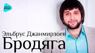 """Эльбрус Джанмирзоев """"Бродяга"""""""