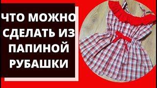 детское платье  из папиной рубашки. DIY Переделка мужских рубашек в стильные вещи. Нарядное платье