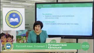 3 - сынып. Русский язык. Путешествие капельки. 13.04.2020