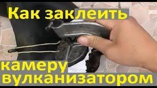 вулканизация камеры сырой резиной