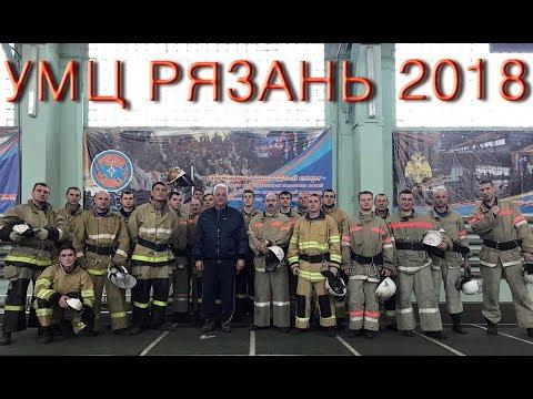 Рязань УМЦ 2018