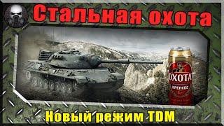 Стальная охота - Новый режим, где каждый сам за себя ~World of Tanks ~