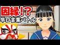 【早口言葉バトル】富士葵vsキクノジョー!!実験してみた!