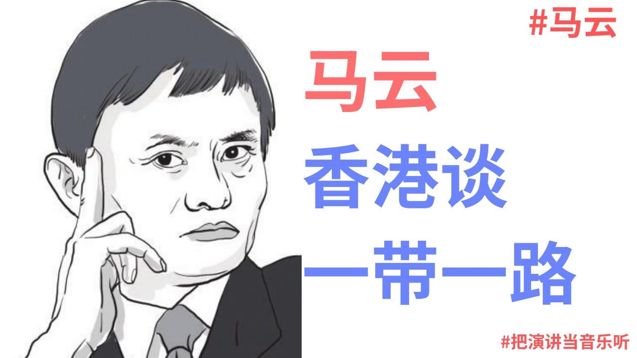 【马云】香港🇭🇰谈一带一路
