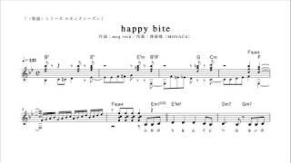 """【ピアノ演奏付】 〈物語〉シリーズ セカンドシーズン """"happy bite"""" 【メロディ譜】 シリーズ セカンドシーズン 検索動画 22"""