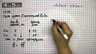 Упражнение 1279. Математика 6 класс Виленкин Н.Я.