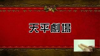 SAMURAI天馬天平、只今参上!オープニング2017.10.19.OA