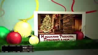 С Рождеством! | Музыкальные открытки