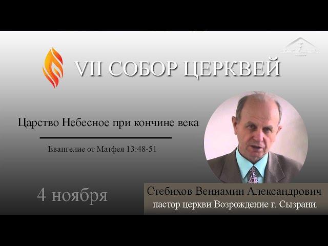 VII Собор церквей/Царство Небесное при кончине века/Стебихов В. А.