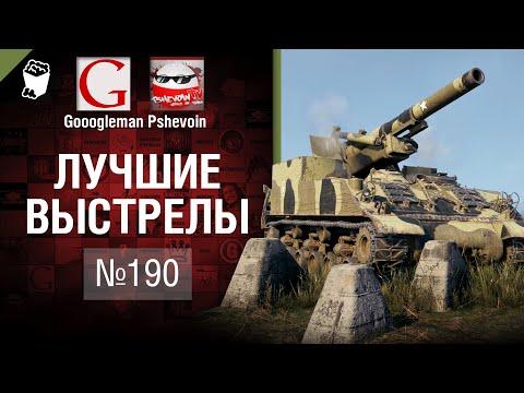 Лучшие выстрелы №190 - от Gooogleman и Pshevoin [World of Tanks]