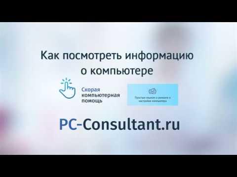 Как посмотреть информацию о компьютере