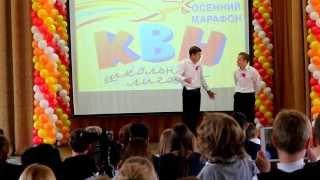 КВН /11 класс школа 1411(, 2015-10-02T22:21:45.000Z)