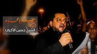 ليلة الأربعين - الشيخ حسين الأكرف 1436هـ موكب عزاء أهالي البحرين