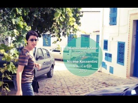 A portrait of Tunisian artist Nicene Kossentini - لمحات عن الفنانة التونسية نيسان قسطنطيني