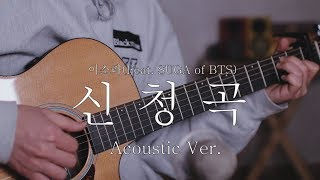 Leesora 이소라  - Song Request 신청곡   Feat. Suga Of Bts  Acoustic Male Ver.