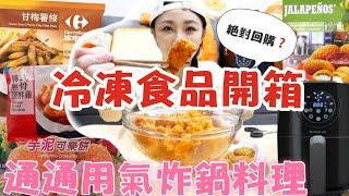 【冷凍食品開箱開箱】吃到芋泥控必買的商品!!用2000有找氣炸鍋來開箱★特盛吃貨艾嘉