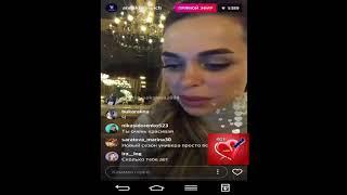 Анна Хилькевич прямой эфир инстаграм 7 11 2017