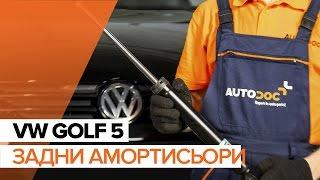 Как да сменим Задни амортисьори на VW GOLF 5 [ИНСТРУКЦИЯ]