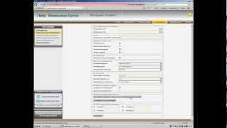 Интернет-Клиент ВУЗ-банка. Работа