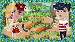 #Аватария | Comedy Woman - Звонок дочери | С озвучкой