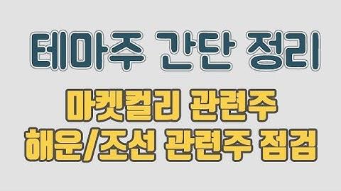 테마주 간단 정리/ 마켓컬리 관련주/ 해운 조선 관련주 점검
