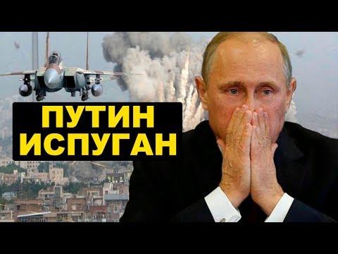 Америка показала России ее место