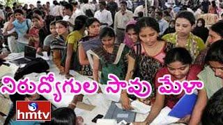 Fraud Company Cheats Unemployed Youth Over Job Mela In Hyderabad   Jordar News   HMTV