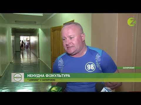 Телеканал Z: Новини Z - У Запоріжжі презентували розширену програму з фізкультури для школярів - 25.02.2020