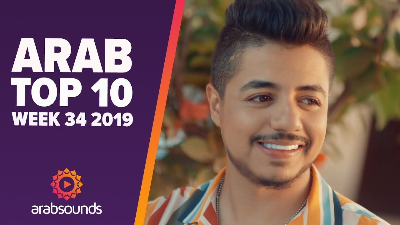 Top 10 Arabic Songs (Week 34, 2019): Ihab Amir, Amr Diab, Nassif Zeytoun & more!
