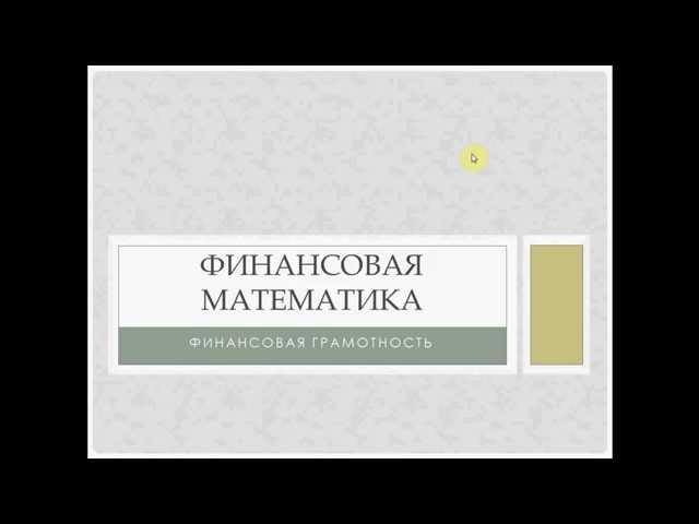 Финансовая математика, часть 1. Основы финансовой грамотности