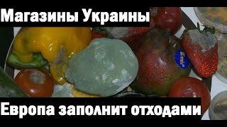 Украину заполонят дешевые европейские товары из отходов пищепрома.