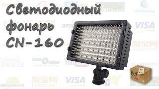 Светодиодный фонарь CN-160 / CN-160 LED Video Light for Camera(Покупка сделана на http://ali.pub/km6sb Дата заказа: 26.11.2012 Посылка доставлена в Беларусь: 12.01.2013 Комплектация: фонарь..., 2014-02-12T06:36:44.000Z)