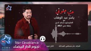 ياسر عبد الوهاب مع المايسترو حسام الدين - حب جنوني (من حفلة دبي ) | 2017 |