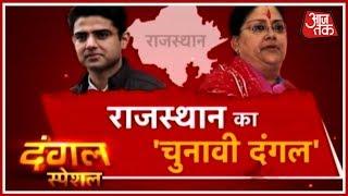 मैदान में रानी Vs Rahul के सेनानी  | Rohit Sardana  के साथ Rajasthan से चुनावी दंगल