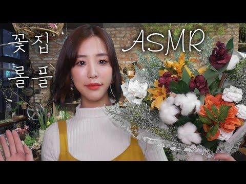 꽃집 ASMR / 남자친구를 위한 꽃다발선물 롤플 / Flower Shop / Florist Roleplay - [bongi 봉이]