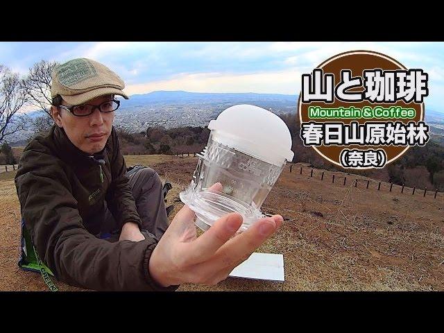 【山と珈琲】春日山原始林と山コーヒー【プッシュプレッソ・押すプレッソ】