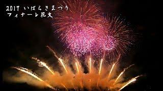 いばらきまつり 2017【フィナーレ花火】Ibaraki festival fireworks 2017・Finale 野村花火工業 茨城県 茨城町